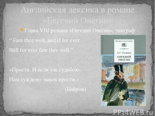 Английская лексика в романе «Евгений Онегин» Глава VIII романа «Евгений Онегин»,