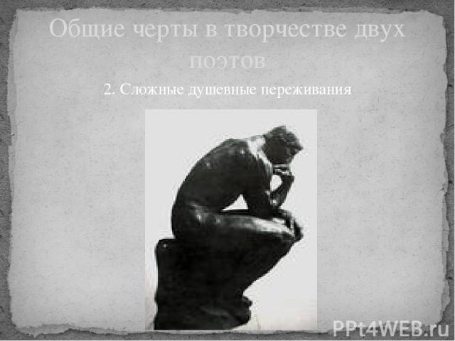 Общие черты в творчестве двух поэтов 2. Сложные душевные переживания
