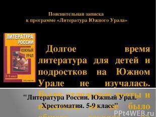 Пояснительная записка к программе «Литература Южного Урала» Долгое время литерат