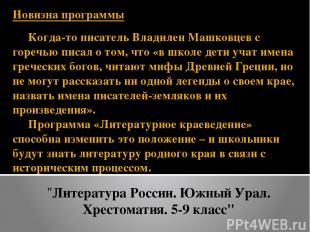Новизна программы Когда-то писатель Владилен Машковцев с горечью писал о том, чт
