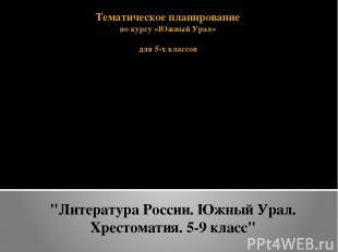 Тематическое планирование по курсу «Южный Урал» для 5-х классов Всего часов – 34