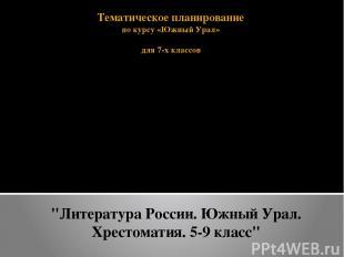 Тематическое планирование по курсу «Южный Урал» для 7-х классов Всего часов – 34
