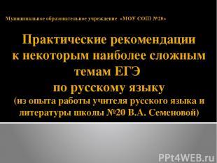 Муниципальное образовательное учреждение «МОУ СОШ №20» Практические рекомендации