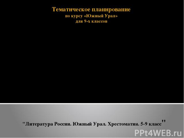 Тематическое планирование по курсу «Южный Урал» для 9-х классов