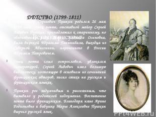 ДЕТСТВО (1799-1811) Александр Сергеевич Пушкин родился 26 мая 1799 года. Отец по
