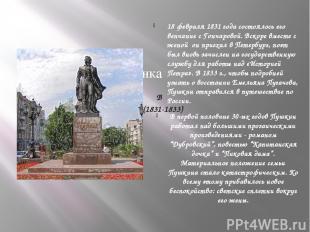 В ПЕТЕРБУРГЕ (1831-1833) 18 февраля 1831 года состоялось его венчание с Гончаров