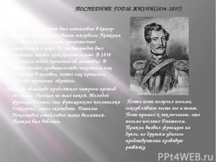 ПОСЛЕДНИЕ ГОДЫ ЖИЗНИ(1834-1837) В конце 1833 года поэт был пожалован в камер-юнк