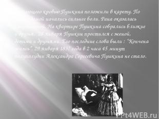 Истекающего кровью Пушкина положили в карету. По дороге домой начались сильнее б