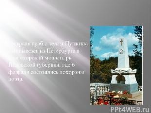 3 февраля гроб с телом Пушкина был вывезен из Петербурга в Святогорский монастыр