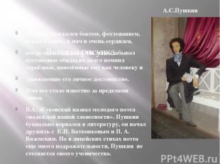 Пушкин увлекался боксом, фехтованием, играл в лапту, в мяч и очень сердился, ког