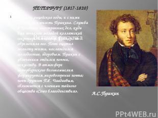 ПЕТЕРБУРГ (1817-1820) Прошли лицейские годы, и с ними окончилась юность Пушкина.