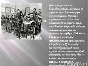 Участники «Союза благоденствия» мечтали об ограничении власти царя конституцией.