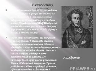ЮЖНАЯ ССЫЛКА (1820-1824) До правительства дошли вольнолюбивые стихи Пушкина и ре