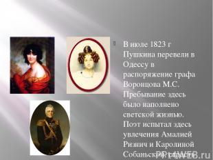 В июле 1823 г Пушкина перевели в Одессу в распоряжение графа Воронцова М.С. Преб