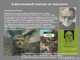 Б.Васильев«В списках не значился» Борис Васильев ушел на фронт добровольцем в со