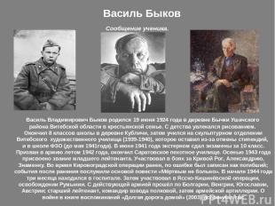 Василь Быков Василь Владимирович Быков родился 19 июня 1924 года в деревне Бычки