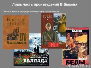 Лишь часть произведений В.Быкова Ученик делает обзор произведений В.Быкова о вой