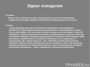 Идеал поведения Учитель. Какую роль в повести играет сцена допроса русского полк