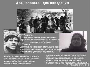 Два человека - два поведения Рыбак: В своих неудачах и аресте винит Сотникова, и