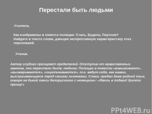 Перестали быть людьми Как изображены в повести полицаи: Стась, Будила, Портнов?