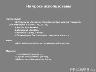 На уроке использованы Литература: Ю.Куренкова «Развитие межпредметных умений уча