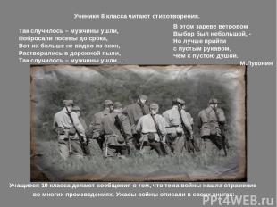 Так случилось – мужчины ушли, Побросали посевы до срока, Вот их больше не видно