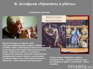 В. Астафьев «Прокляты и убиты» Романа назван «Прокляты и убиты». В первой части