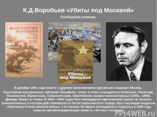 К.Д.Воробьев «Убиты под Москвой» Сообщение ученика. В декабре 1941 года вместе с