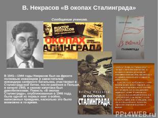 В. Некрасов «В окопах Сталинграда» Сообщение ученика. В 1941—1944годы Некрасов