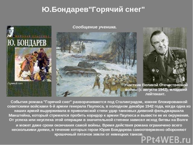 Ю.Бондарев