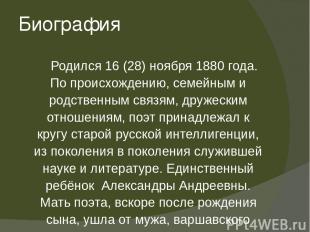 Биография Родился 16 (28) ноября 1880 года. По происхождению, семейным и родстве