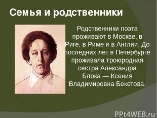 Семья и родственники Родственники поэта проживают в Москве, в Риге, в Риме и в А