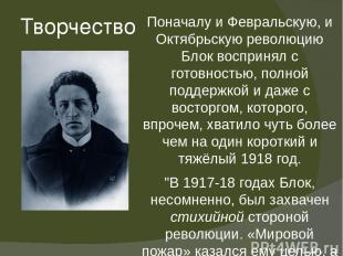 Творчество Поначалу и Февральскую, и Октябрьскую революцию Блок воспринял с гото