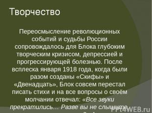 Творчество Переосмысление революционных событий и судьбы России сопровождалось д