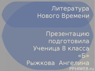 Литература Нового Времени Презентацию подготовила Ученица 8 класса «Б» Рыжкова А
