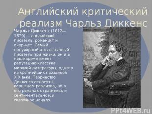 Английский критический реализм Чарльз Диккенс Чарльз Диккенс (1812—1870) — англи