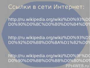Ссылки в сети Интернет: http://ru.wikipedia.org/wiki/%D0%93%D0%BE%D1%84%D0%BC%D0