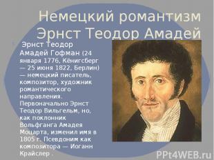 Немецкий романтизм Эрнст Теодор Амадей Гофман Эрнст Теодор Амадей Гофман (24 янв
