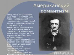 Американский романтизм Эдгар По Эдгар Аллан По (19 января 1809 года — 7 октября