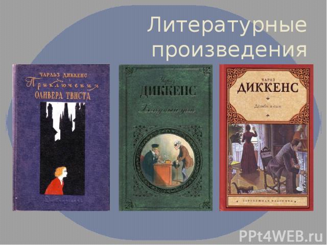 Литературные произведения