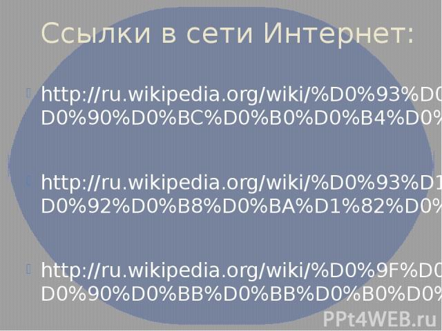 Ссылки в сети Интернет: http://ru.wikipedia.org/wiki/%D0%93%D0%BE%D1%84%D0%BC%D0%B0%D0%BD,_%D0%AD%D1%80%D0%BD%D1%81%D1%82_%D0%A2%D0%B5%D0%BE%D0%B4%D0%BE%D1%80_%D0%90%D0%BC%D0%B0%D0%B4%D0%B5%D0%B9 http://ru.wikipedia.org/wiki/%D0%93%D1%8E%D0%B3%D0%BE…