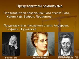 Представители романтизма Представители революционного стиля: Гюго, Хемингуэй, Ба