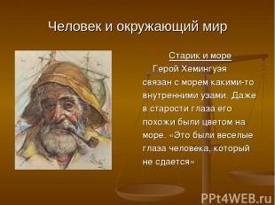 Человек и окружающий мир Старик и море Герой Хемингуэя связан с морем какими-то