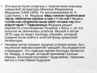 Эти мысли были созвучны с творчеством классика чувашской литературы Михаила Фёдо