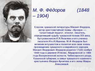 Классик чувашской литературы Михаил Федоров, автор хрестоматийной поэмы «Арсюри»