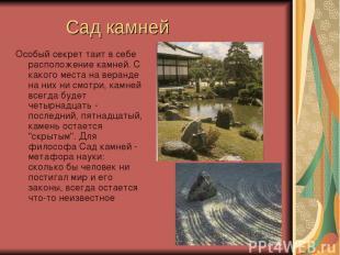 Сад камней Особый секрет таит в себе расположение камней. С какого места на вера
