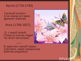 Бусон (1716-1783) Грузный колокол. А на самом его краю Дремлет бабочка. Исса (17