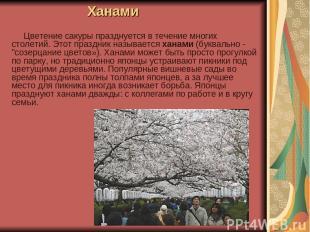 Ханами Цветение сакуры празднуется в течение многих столетий. Этот праздник назы
