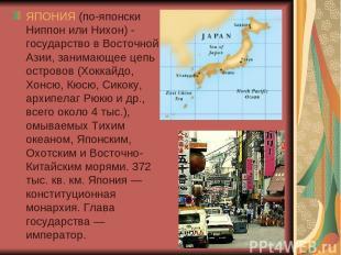 ЯПОНИЯ (по-японски Ниппон или Нихон) - государство в Восточной Азии, занимающее