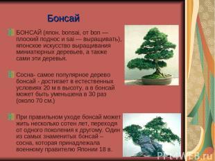 Бонсай БОНСАЙ (япон. bonsai, от bon — плоский поднос и sai — выращивать), японск